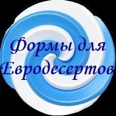 Формы для Евродесертов