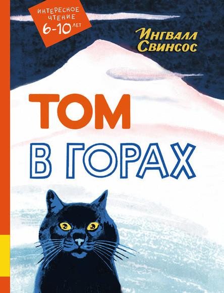 Том в горах