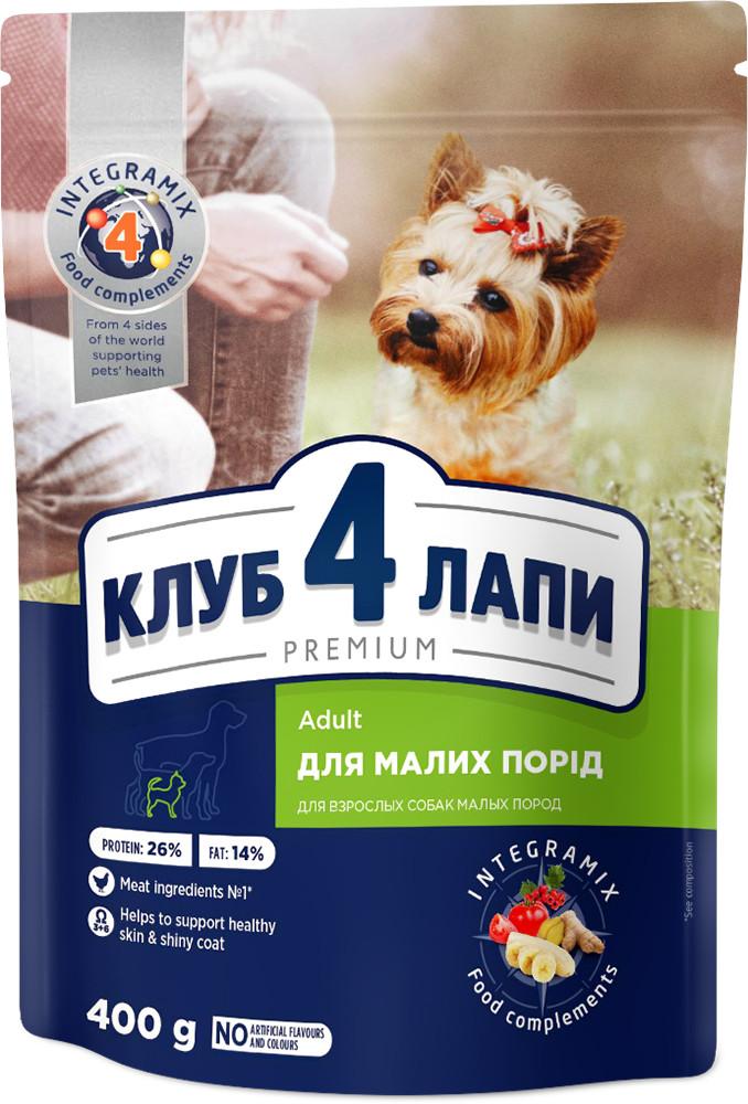 Сухий корм Клуб 4 Лапи Преміум 400 г для малих порід для дорослих собак