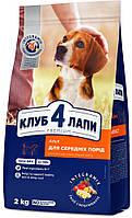 Сухий корм Клуб 4 Лапи Преміум 2 кг для середніх порід для дорослих собак