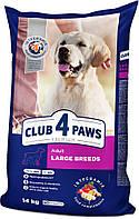 Сухий корм Клуб 4 Лапи Преміум 14 кг для великих порід для дорослих собак