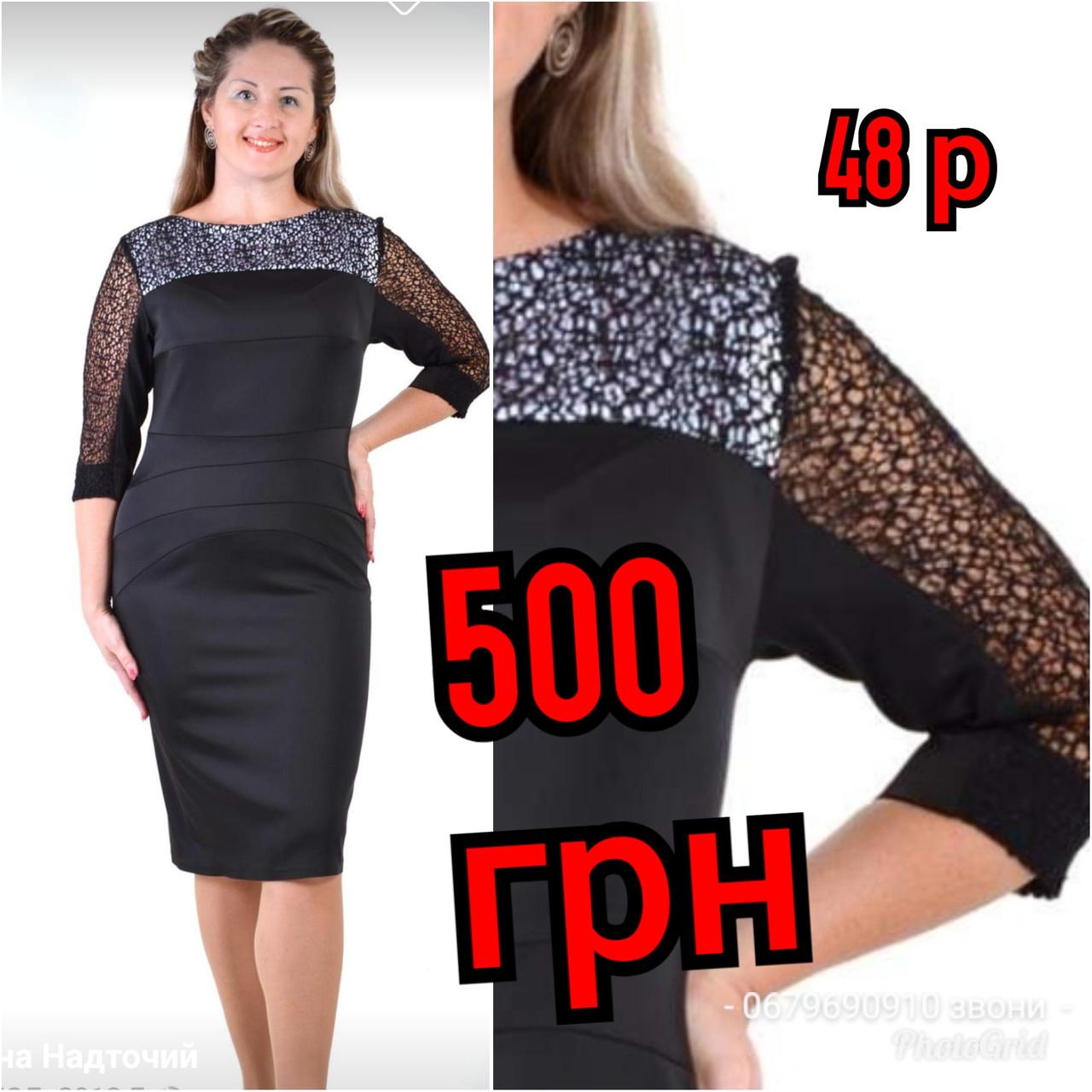 """Платье женское  черное с кружевом """"Нефертити"""""""