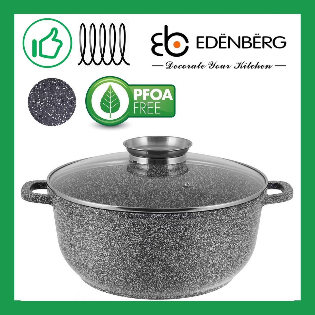 Кастрюля-казан 18.5 л Edenberg гранитное антипригарное покрытие литой алюминий(EB-8033)