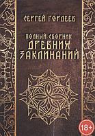 Повний збірник древніх заклинань. Гордєєв С., фото 1