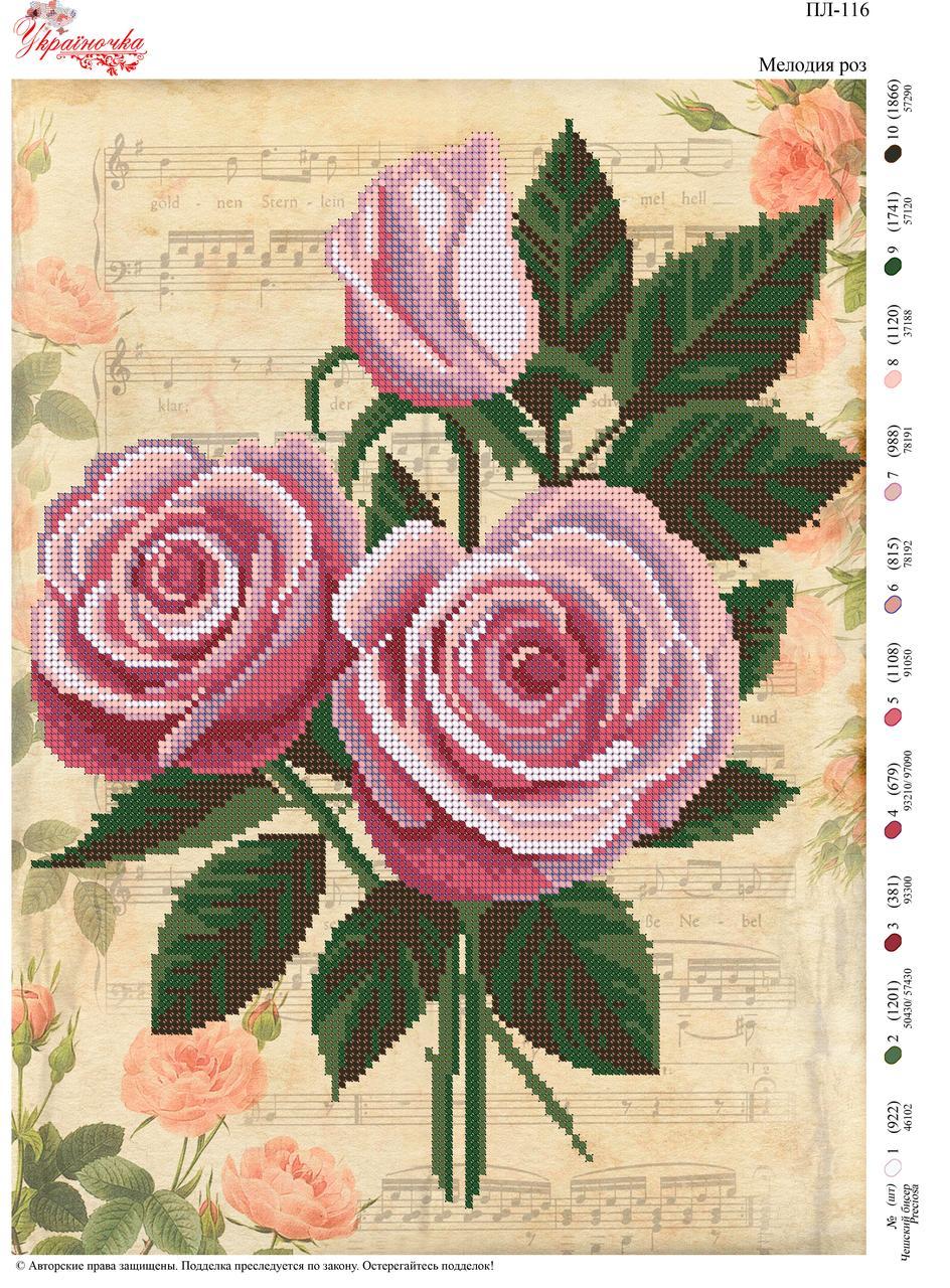 Вышивка бисером Мелодія троянд №116