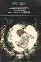 Магические зеркала. Заклинания. Магические растения. Седир П., фото 1