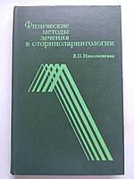 Физические методы лечения в оториноларингологии В.П.Николаевская
