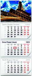 Календарь квартальный «Эконом»