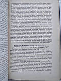Аэрозоли антибиотиков . Их получение и клиническое применение И.И.Елкин , фото 6
