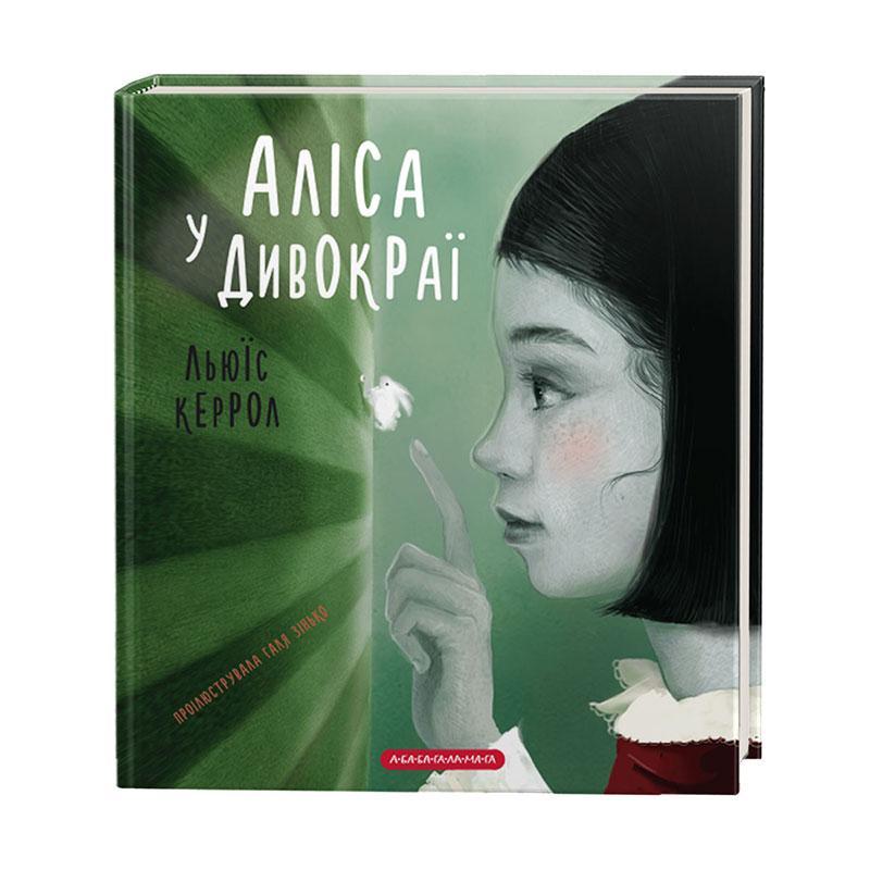 Аліса у Дивокраї  (нове видання). Автор Льюїс Керрол