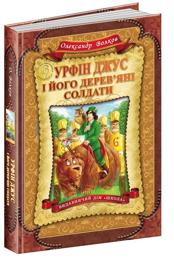 Урфін Джус і його дерев'яна яні солдати. Автор Олександр Волков
