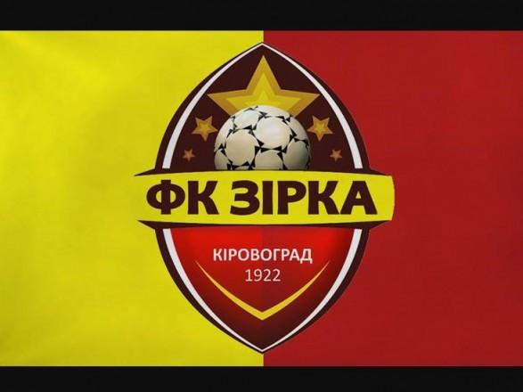 Флаг ФК Звезда