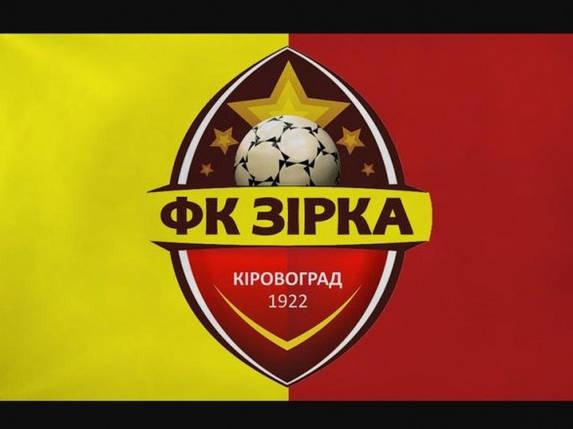Флаг ФК Звезда, фото 2