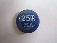 Значок 25мм