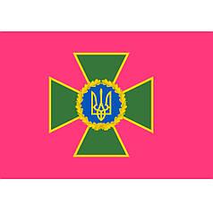 Прапор Прикордонної служби України