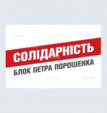 Флаг Блока Петра Порошенко