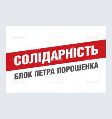 Флаг Блока Петра Порошенко, фото 2