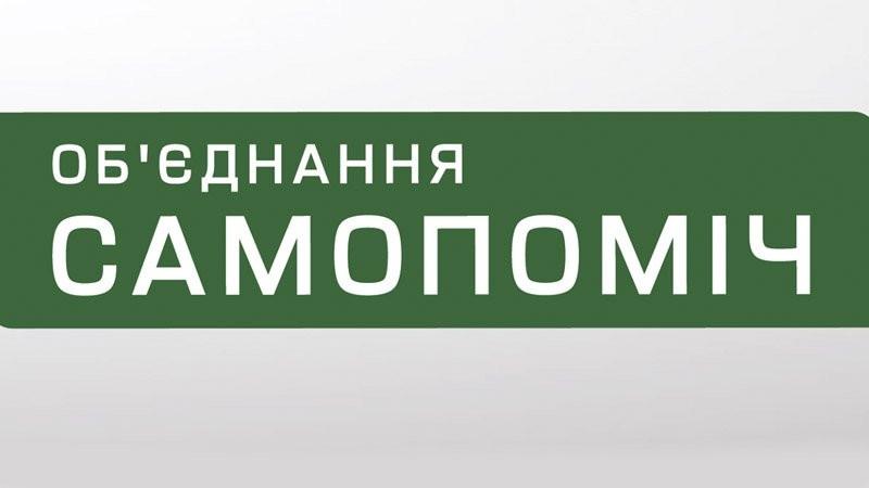 """Флаг объединения """"Самопоміч"""""""