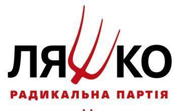 Флаг радикальной партии Ляшко