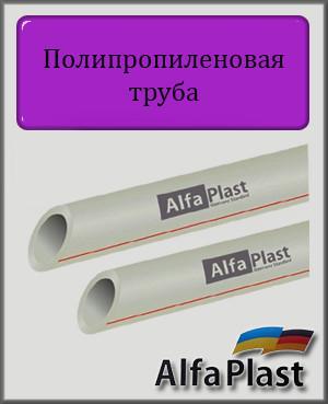 Полипропиленовая труба Alfa Plast PN20 63х10,5
