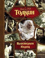 Толкин Д. Властелин колец