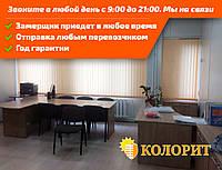 Жалюзи Вертикальные в Киеве