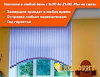 Жалюзи Вертикальные в Харькове