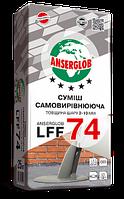 Смесь для пола  ANSERGLOB LFF 74 самовыравнивающаяся (2мм - 10мм)