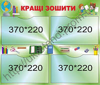 Стенд Кращі зошити (70209)