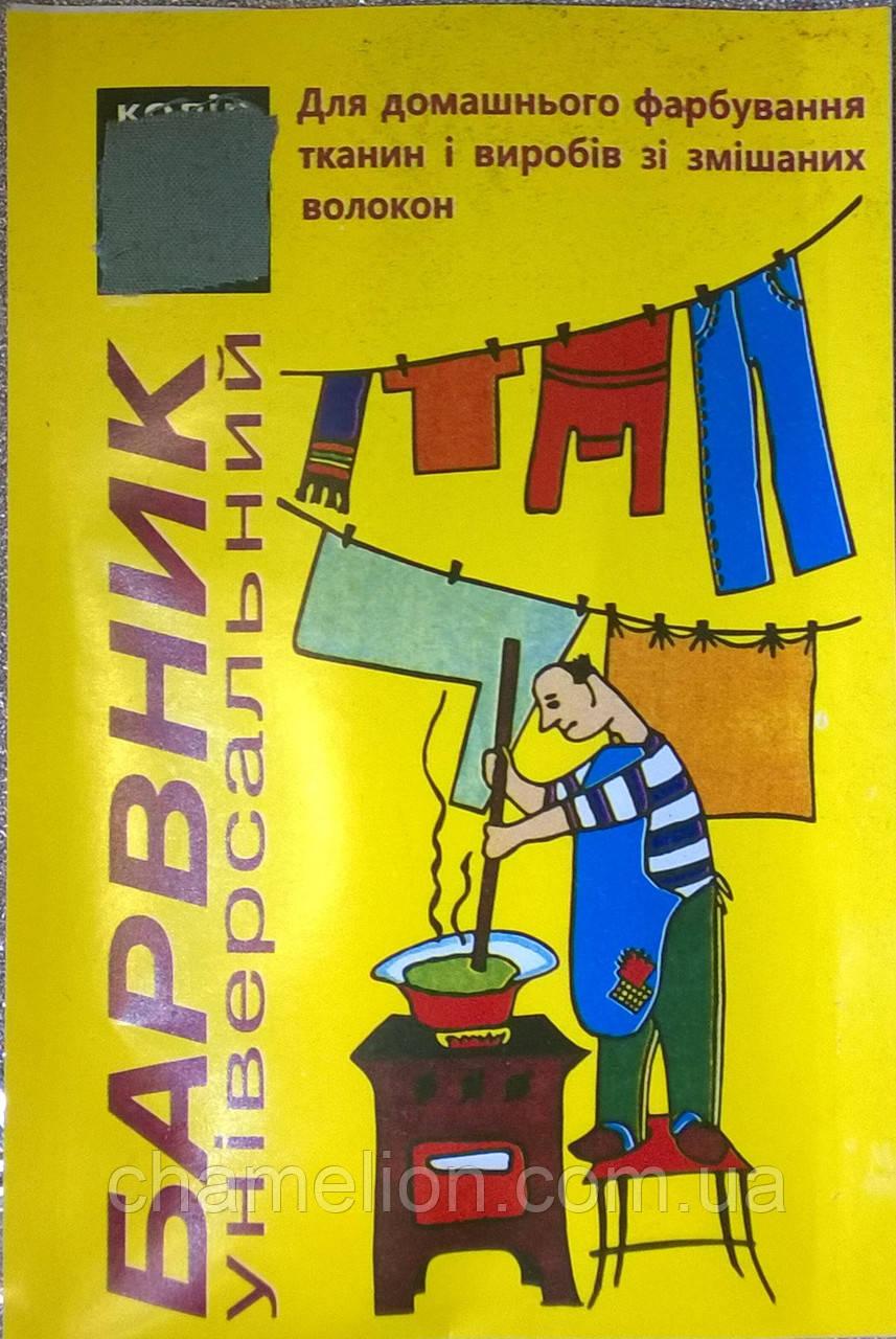 Темний-хакі аніліновий барвник для тканини (Темний-хакі аніліновий барвник для тканини)