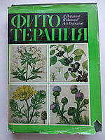 Фитотерапия П.Николов