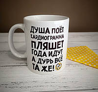 """Чашка """"Душа поЁт"""""""