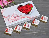 Подарочный шоколадный набор для мамы