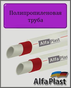 Полипропиленовая труба Alfa Plast Fiber 63х8,5