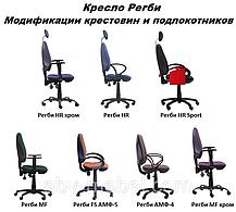 Кресло Регби HR FS/АМФ-5 Квадро-20 (AMF-ТМ), фото 3