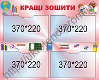 Стенд Кращі зошити (70210)