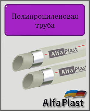 Полипропиленовая труба Alfa Plast Композит 40