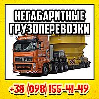 Негабаритные перевозки Украина. Перевозка негабаритных грузов по Украине. Перевезти негабаритный груз тралом.
