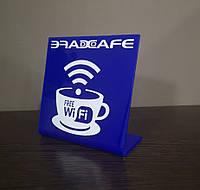 Настольная табличка Зона Wi-fi с Вашим логотипом