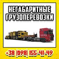 Негабаритные перевозки Украина. Перевозка негабаритных грузов в Украине. Перевезти негабаритный груз тралом.