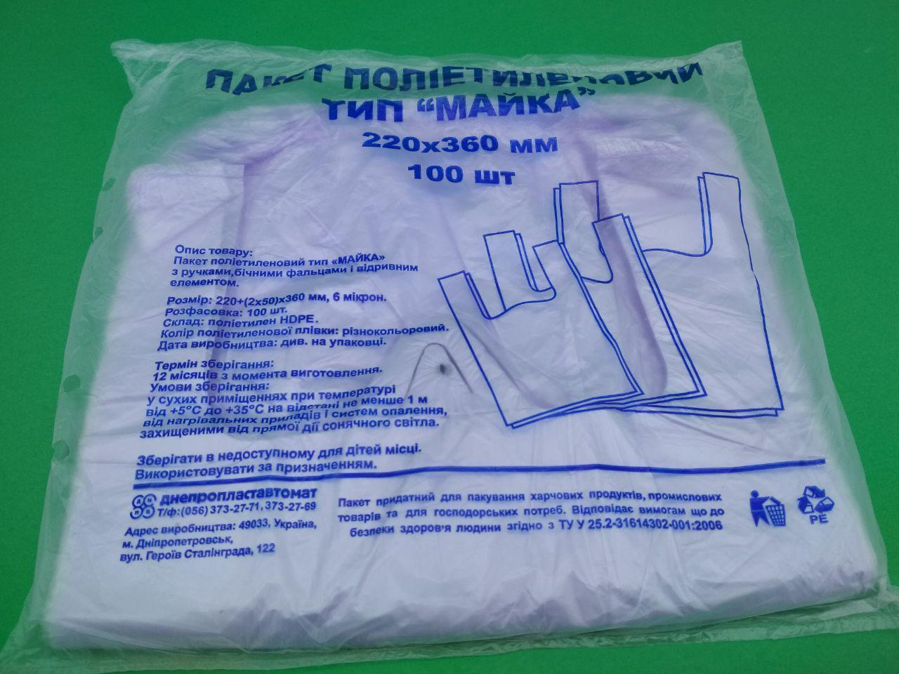 Пакеты майка без рисунка №22*36 ДПА фиолетовая(100шт) (1 пач)