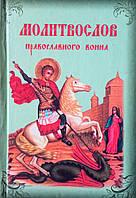 Молитвослов православного воина.