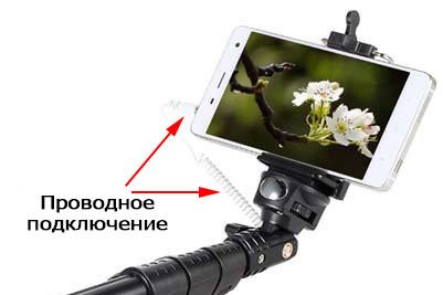 Монопод проводной Yunfeng 1188 с держателем для телефона
