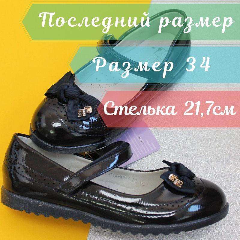 Синие туфли на девочку школьная детская обувь тм Том.м р.34