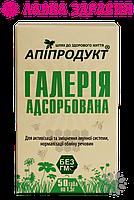 Галерия адсорбированная, 50 таб, Апипродукт