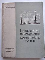Инженерное оборудование и благоустройство улиц Г.Ф.Богацкий