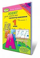Федека Г. /Зошит для письма і розвитку мовлення (до підручника Вашуленко), ч.1