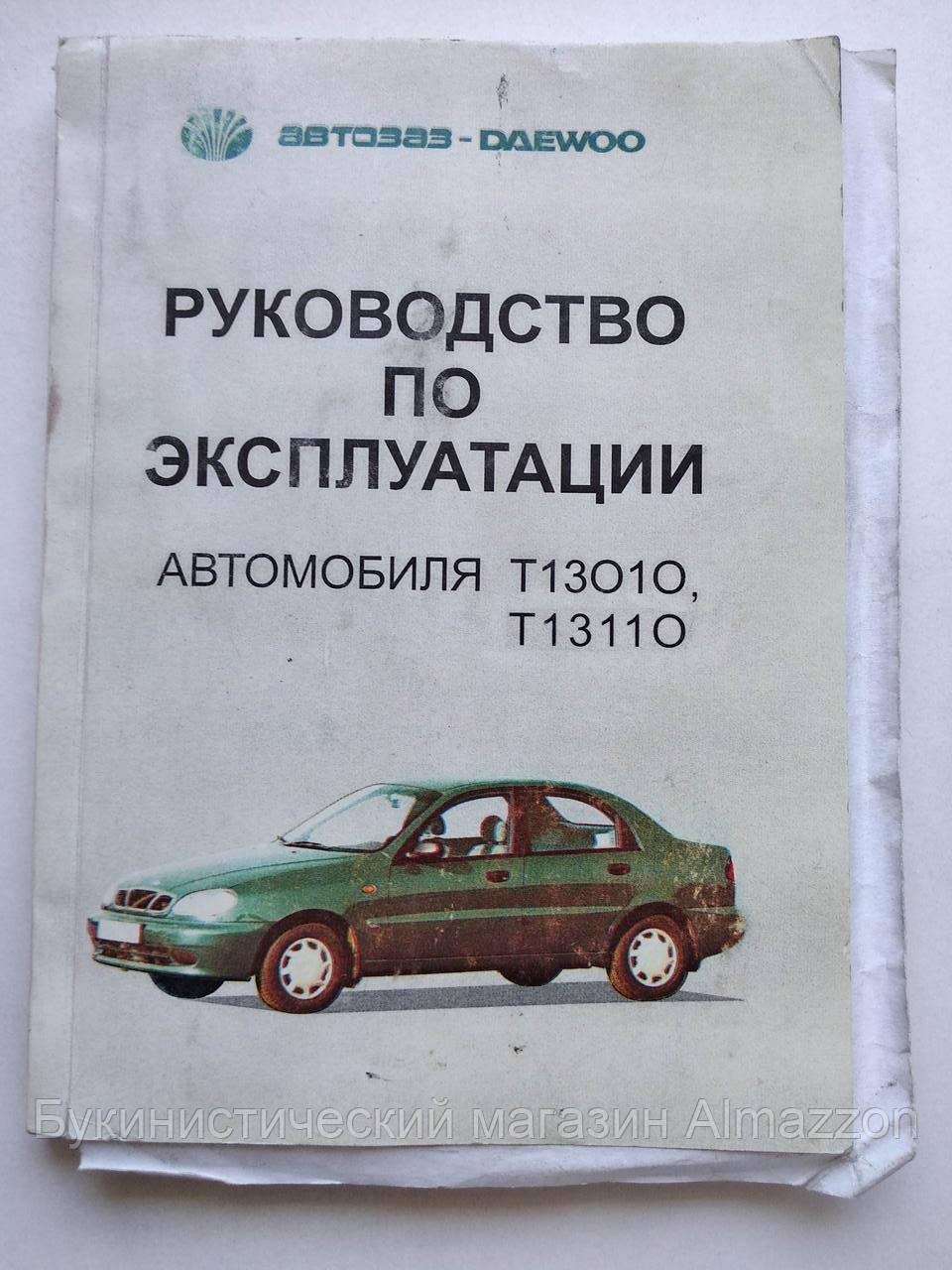 АвтоЗАЗ-Дэу Руководство по эксплуатации автомобилей Т13010, Т13110