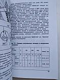 АвтоЗАЗ-Дэу Руководство по эксплуатации автомобилей Т13010, Т13110 , фото 3
