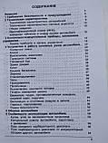 АвтоЗАЗ-Дэу Руководство по эксплуатации автомобилей Т13010, Т13110 , фото 5